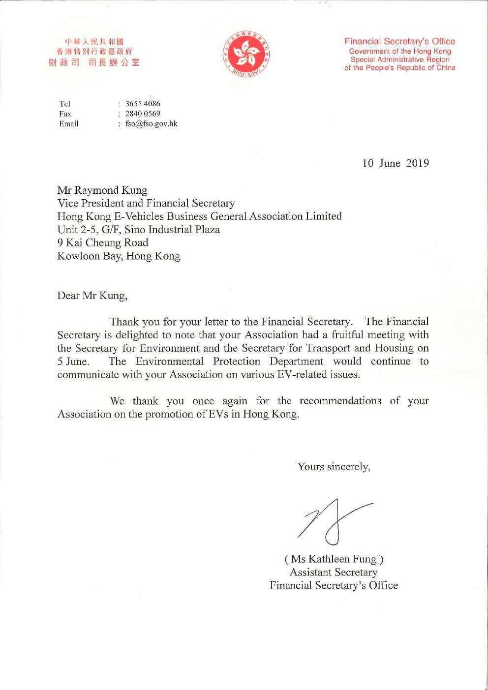 財政司-司長辦公室-回信